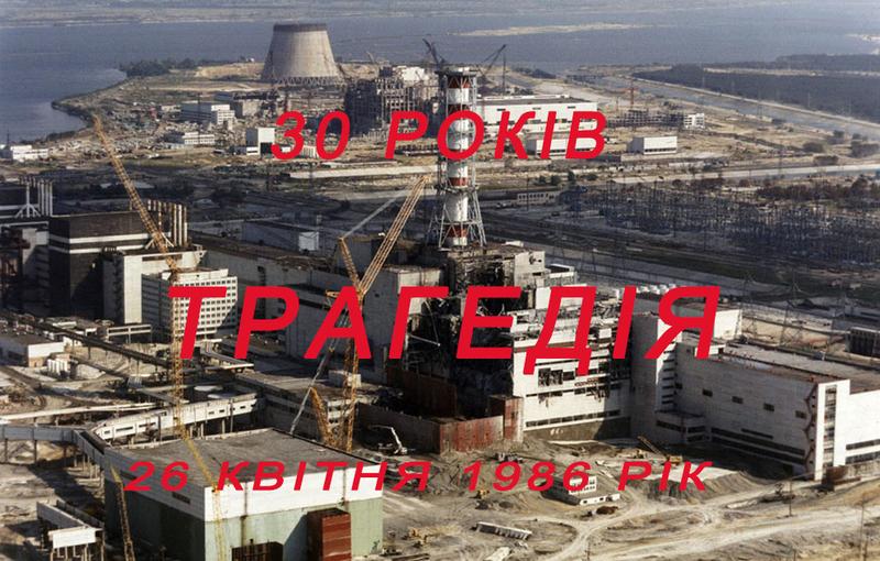 26 квітня минає 30 років з того часу як в Україні сталася страшна техногенна катастрофа на ЧАЕС.