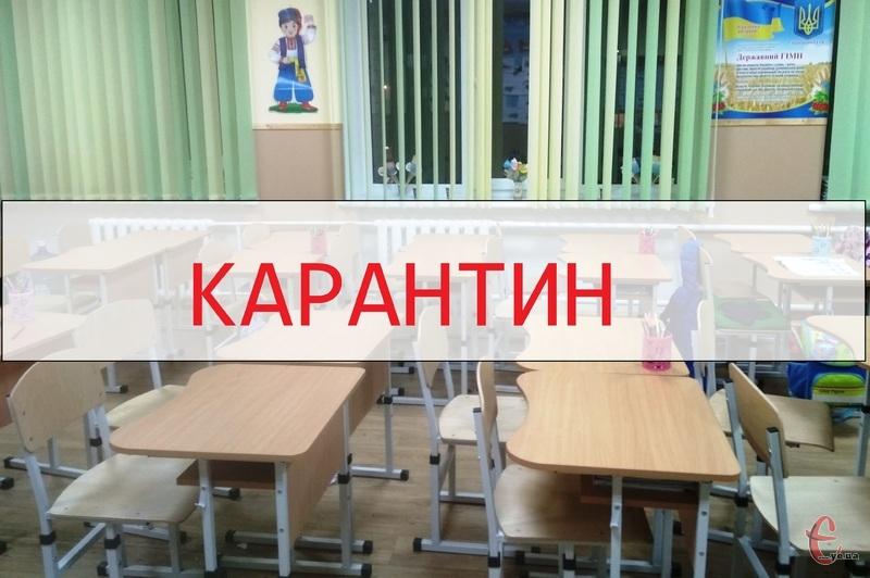 Школярі Старокостянтинова пішли на вимушені канікули до 16 лютого