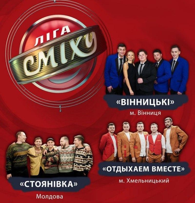 У Кам'янці-Подільському із комедійним концертом виступлять найкращі команди телевізійного шоу