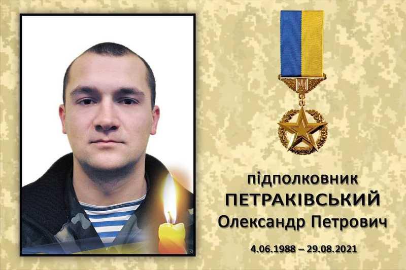 Олександр Петраківський командував ротою 8-го окремого полку спеціального призначення