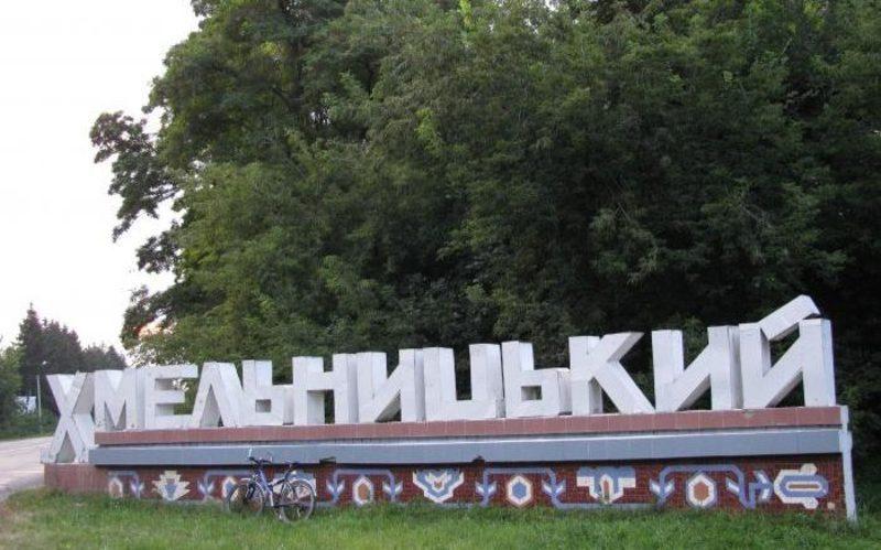 В Давидківцях кажуть, що всі дороги з села ведуть до Хмельницького