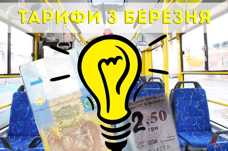 У Хмельницькому з 1 березня підвищуються тарифи на проїзд, квартплату та електроенергію