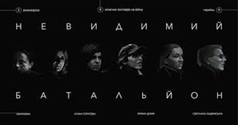 «Невидимий Батальйон» – це український документальний кіноальманах про жінок в умовах бойових дій на Сході України.