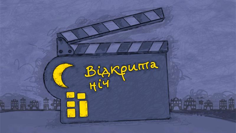 Хмельничани зможуть протягом всієї ночі безкоштовно насолоджуватися сучасним українським кіно