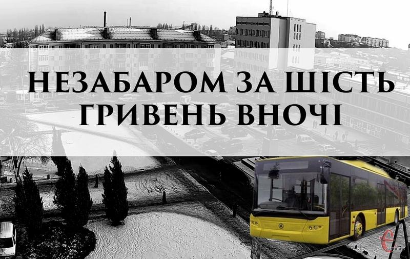 Вже з 1 лютого в Хмельницькому вночі їздитимуть тролейбуси, вартість проїзду в яких становитиме 6 гривень