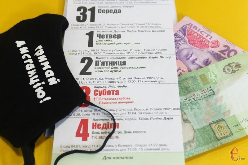 З 1 квітня на українців очікує низка змін