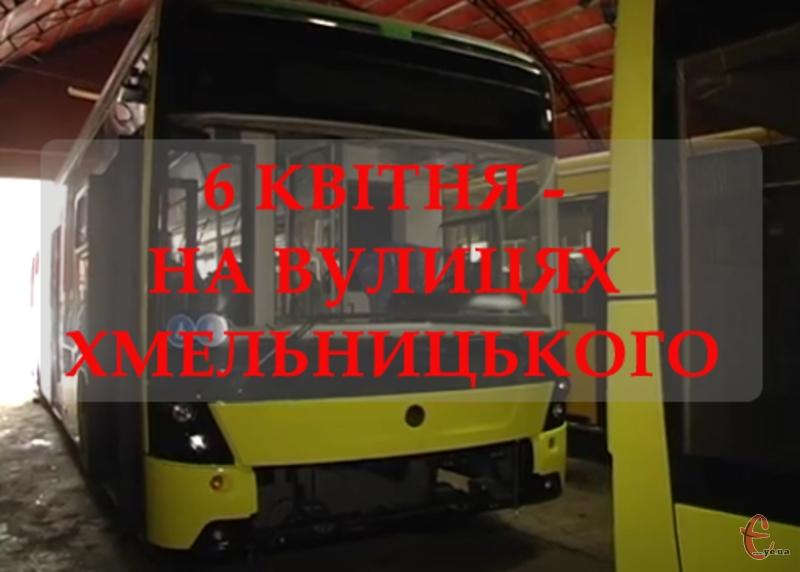 Нові тролейбуси не лише комфортні. але й з доступом до мережі Інтернет.