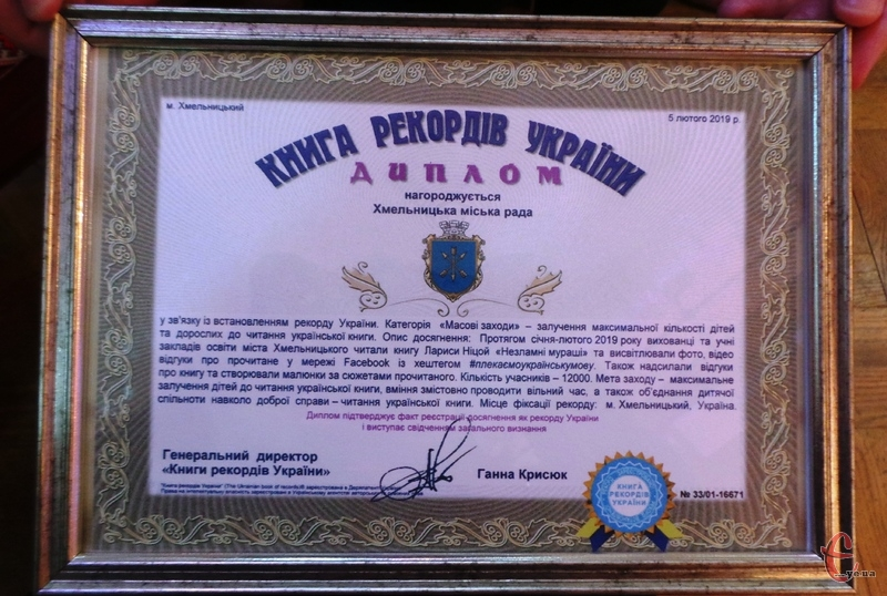 Сьогодні у Хмельницькому був встановлений рекорд України у категорії «Масові заходи»