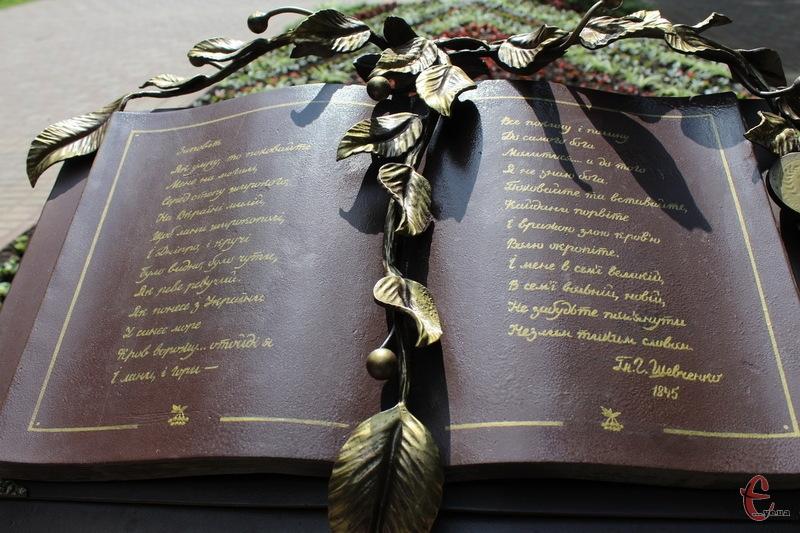 Тепер на металевій книзі, що встановлена в парку імені Шевченка, нанесені слова Заповіту