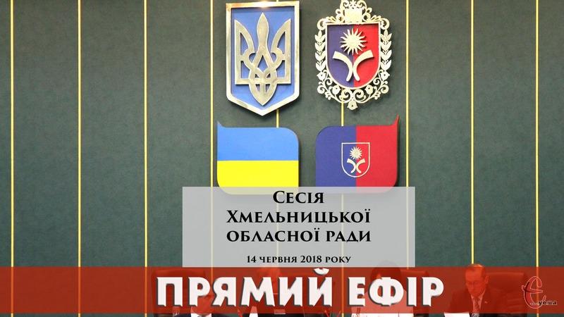 14 червня о 10.00 депутати Хмельницької обласної ради зберуться на чергову сесію