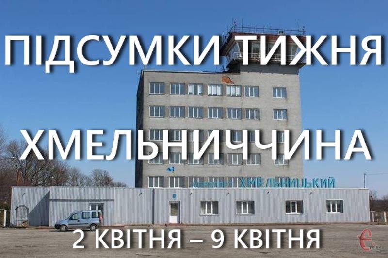 8 квітня на сесії облради були передбачені додаткові кошти для розвитку КП «Аеропорт Хмельницький»