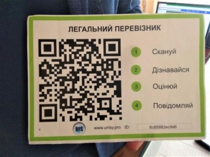У маршрутках містах з'явилися інформативні ID-картки