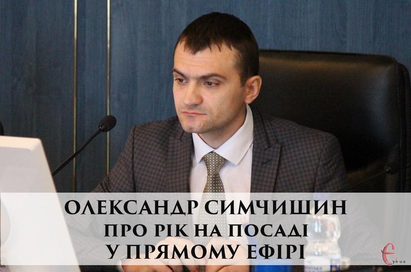 Олександр Симчишин прозвітує за рік своєї роботи та відповість на запитання 25 листопада