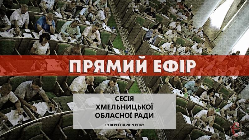 Онлайн сесії Хмельницької обласної ради розпочнеться 19 вересня о 10.00