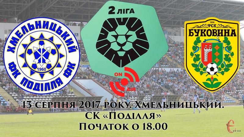 Матч Поділля - Буковина розпочнеться 13 серпня о 18.00