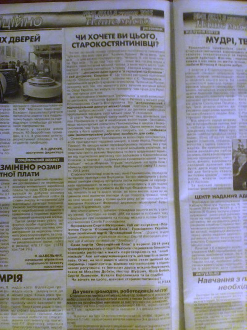 В Опорі вважають, що в статті часопису Наше місто є заклики не голосувати за певного кандидата в мери