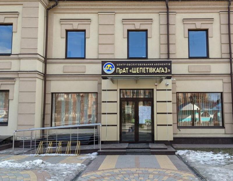 Шепетівкагаз має сплатити штраф у розмірі 102 тисячі гривень