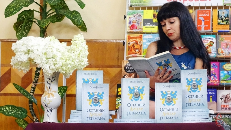 Авторка пропонує читачеві перенестися в доленосну епоху Гетьманщини