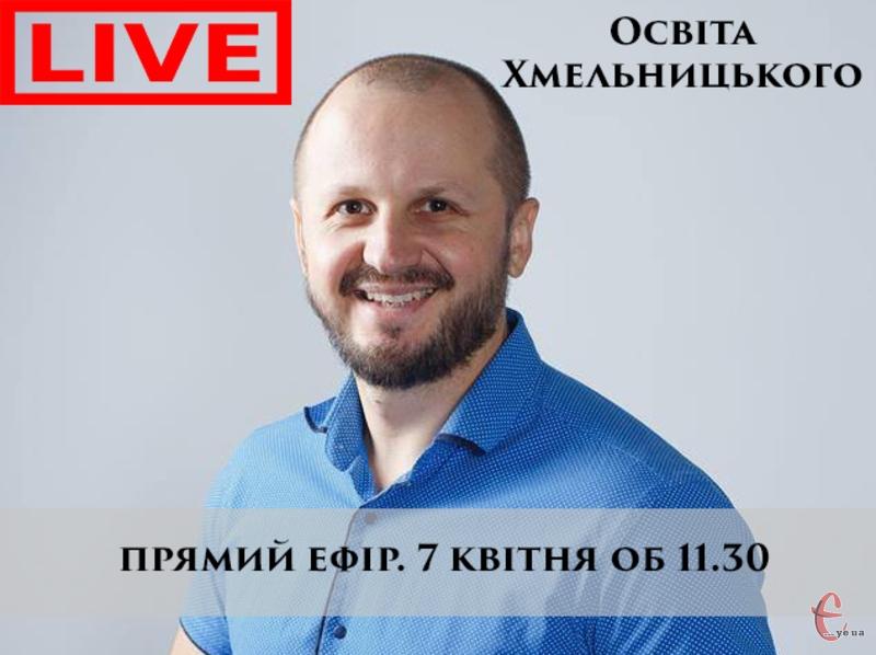7 квітня, починаючи з 11.30, хмельничани зможуть поставити свої запитання Роману Миколаєву в прямому ефірі