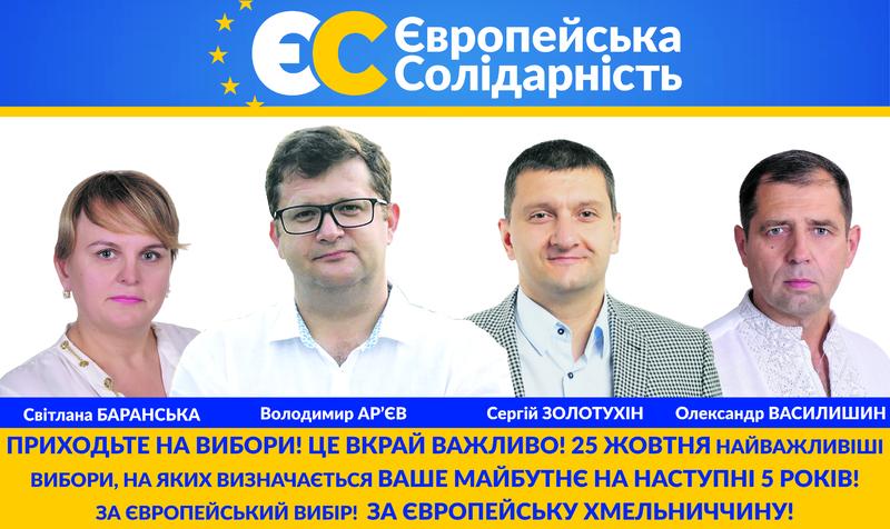 Обирай «Європейську Солідарність»! Обирай патріотів та професіоналів!