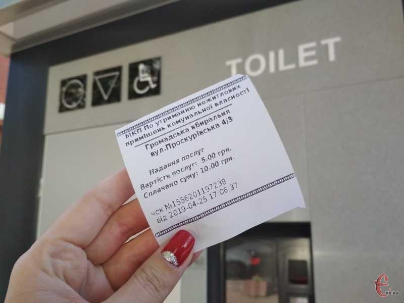 Вхід до туалету коштуватиме 5 гривень
