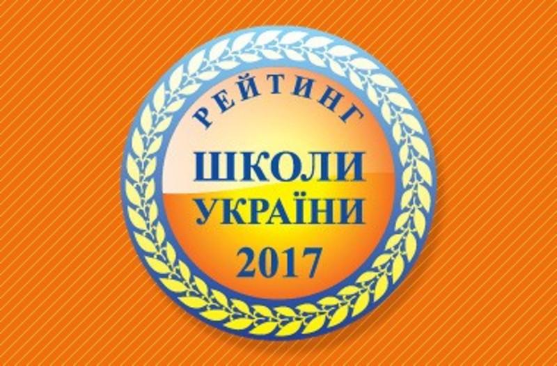 Інформаційним освітнім ресурсом «Освіта.ua» складено рейтинг загальноосвітніх шкіл України за підсумками ЗНО 2017 року