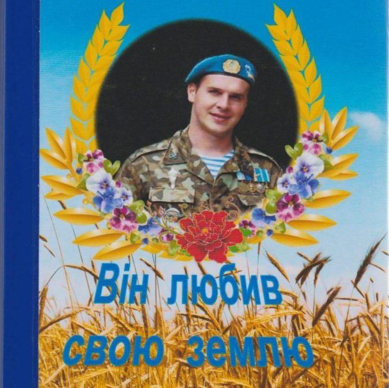 Олександр Кушнірук загинув три роки тому у зоні АТО