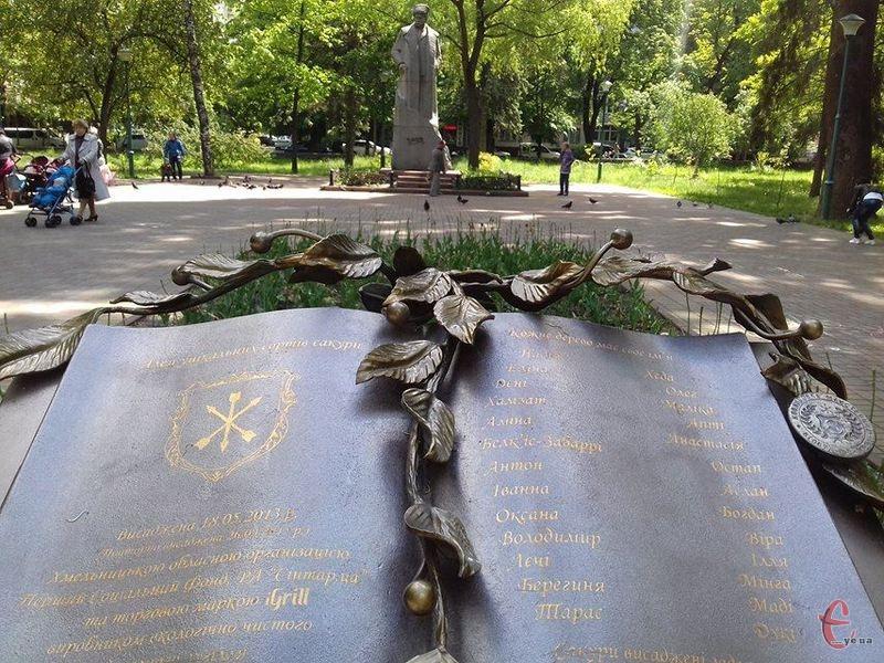 До 22 травня в цій книзі обіцяють мають з'явитися рядки з заповіту Тараса Шевченка