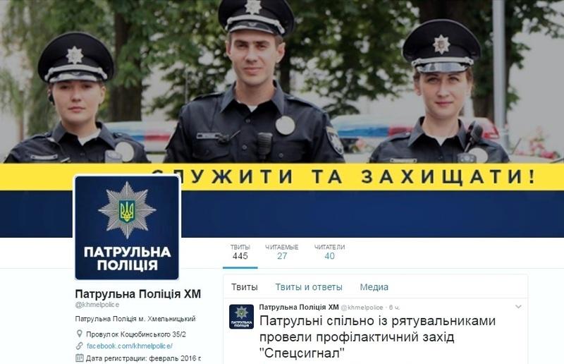 Поліціянти запустили інформування через «Твіттер»