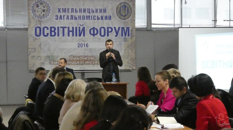 Освітній форум - майданчик для співпраці освітян, бізнесу і влади