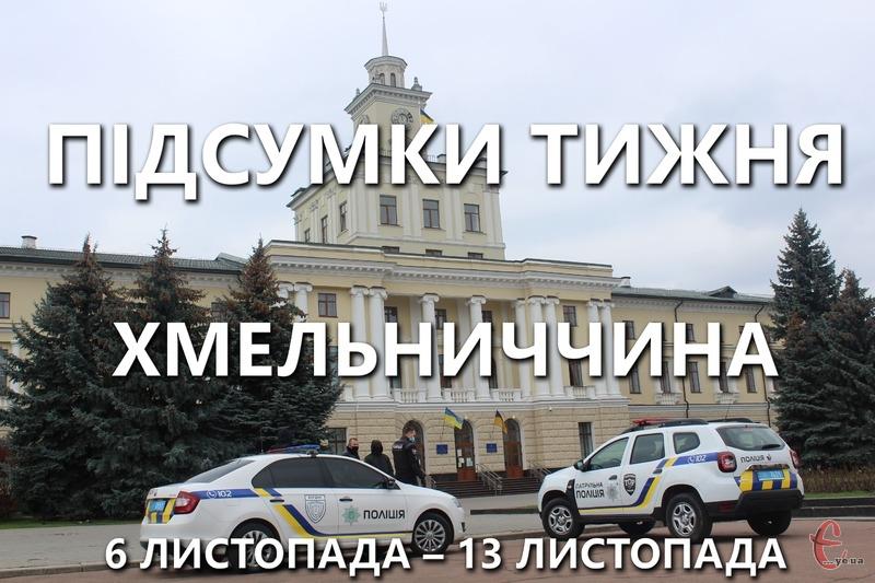 12 листопада правоохоронці отримали інформацію про можливе «замінування» Будинку рад
