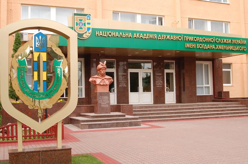 4 серпня 1995 року постановою уряду академії Державної прикордонної служби України у Хмельницькому присвоєно ім'я Богдана Хмельницького