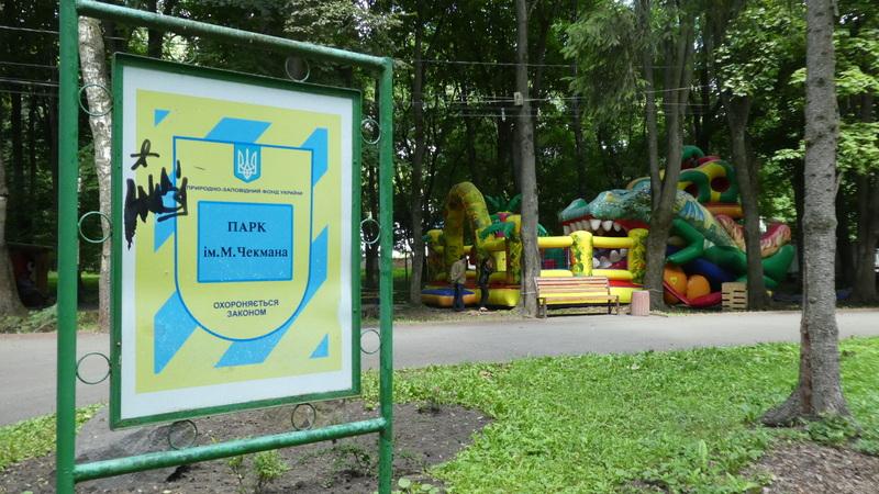 Парк імені Чекмана вирішили не перейменовувати, а приєднати до іншого
