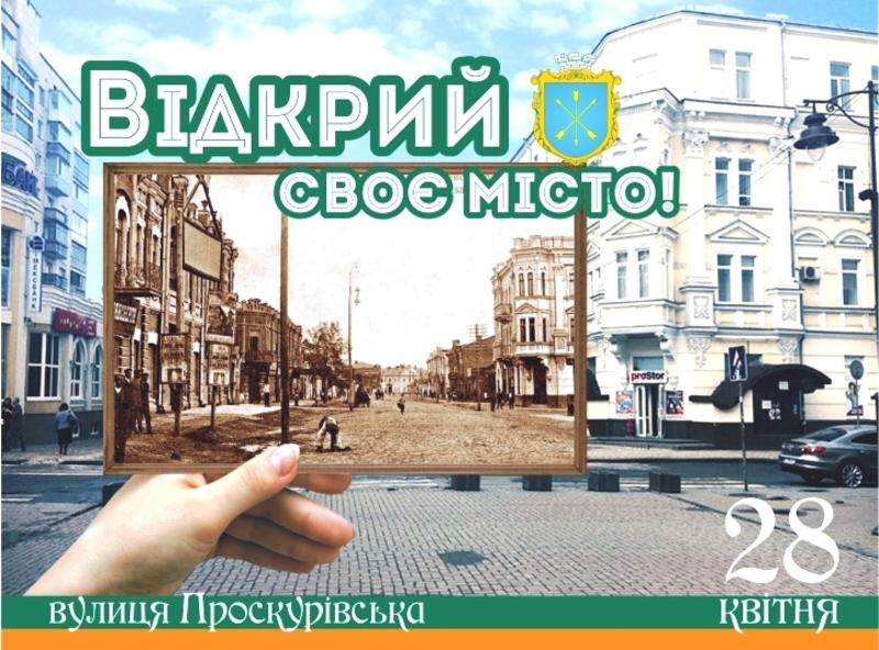 Усі заходи відбудуться на вулиці Проскурівській