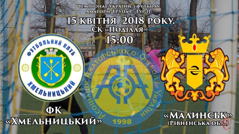 Прямий ефір матчу ФК Хмельницький - ФК Малинськ на сайті Є - 15 квітня о 15.00