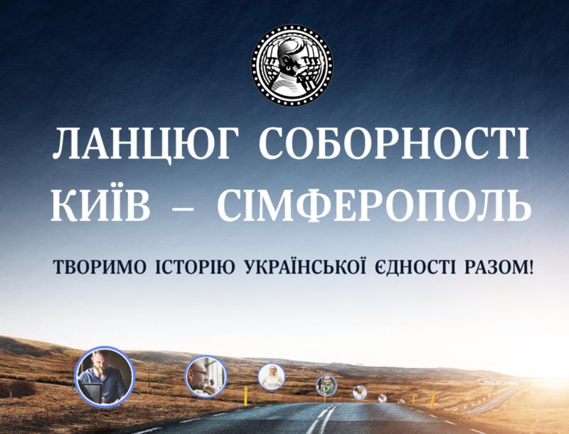 Між Києвом та Сімферополем збудують перший в історії віртуальний ланцюг Соборності