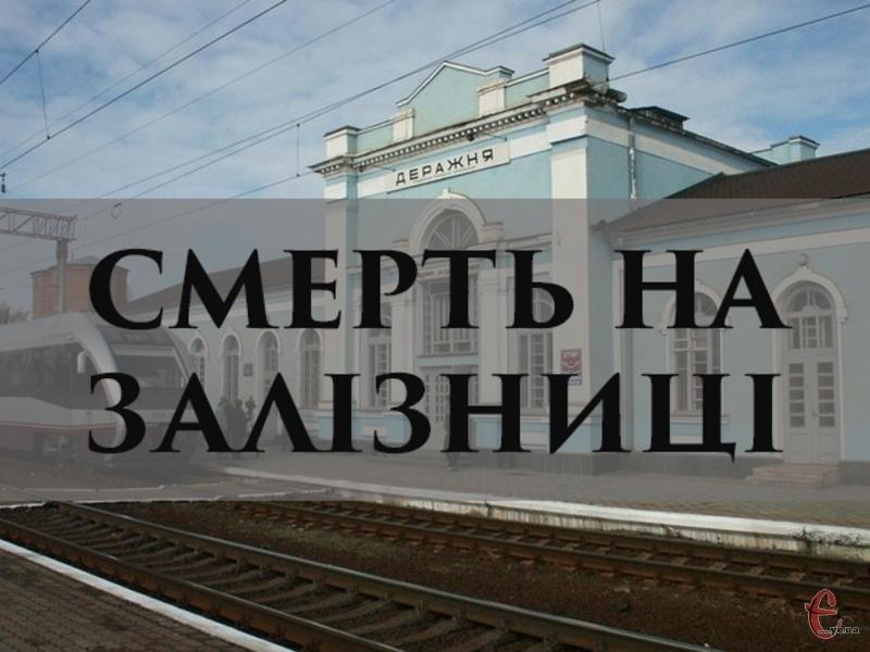 У Деражні під колесами потягу Дніпропетровськ-Трускавець загинув 36-річний місцевий житель