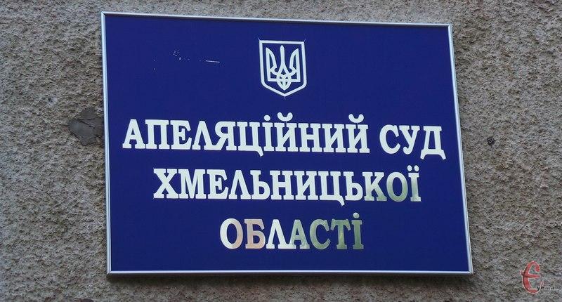 Апеляційний суд Хмельницької області виніс рішення не змінювати правову кфаліфікацію злочину та судити підозрюваного за статтею
