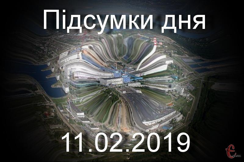 11 лютого в Хмельницькому говорили про добудову двох енергоблоків на ХАЕС