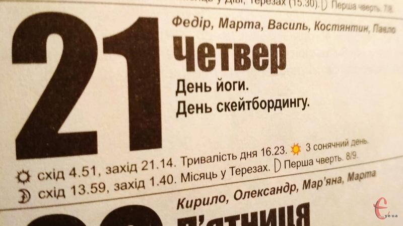 21 червня новини на Хмельниччині були різними