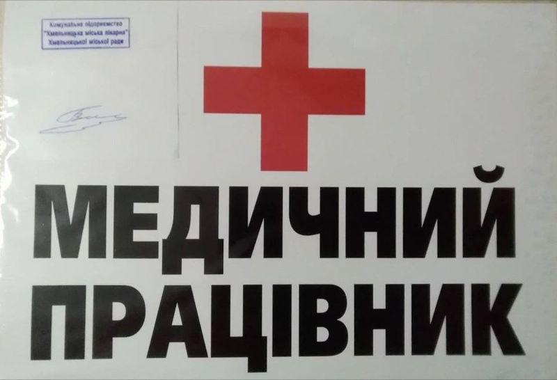 Працівники лікарні можуть мати при собі такі інформаційні таблички