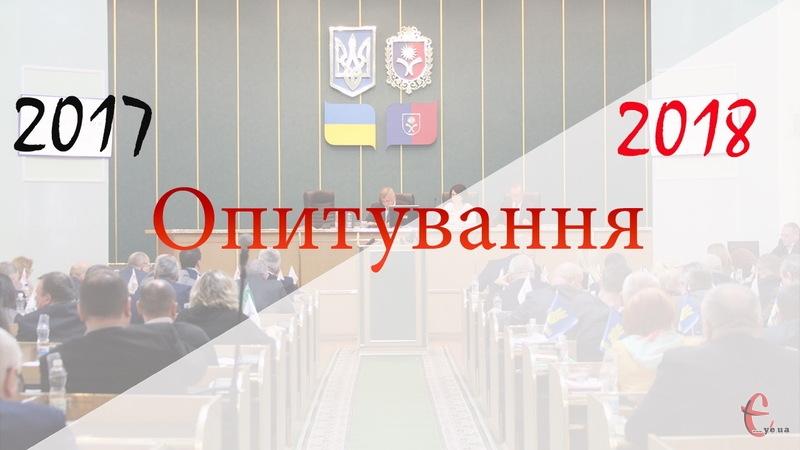Сайт Є запитав у депутатів про їхній підсумок 2017 року та очікування від 2018-го