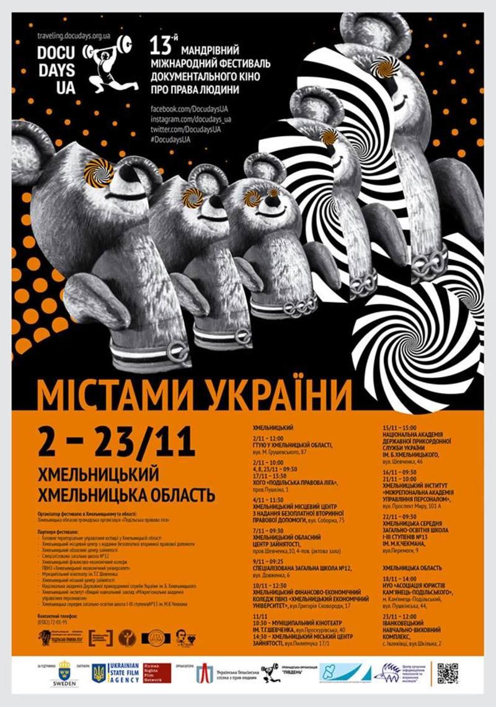 На Хмельниччині фестиваль триватиме з 2 до 24 листопада