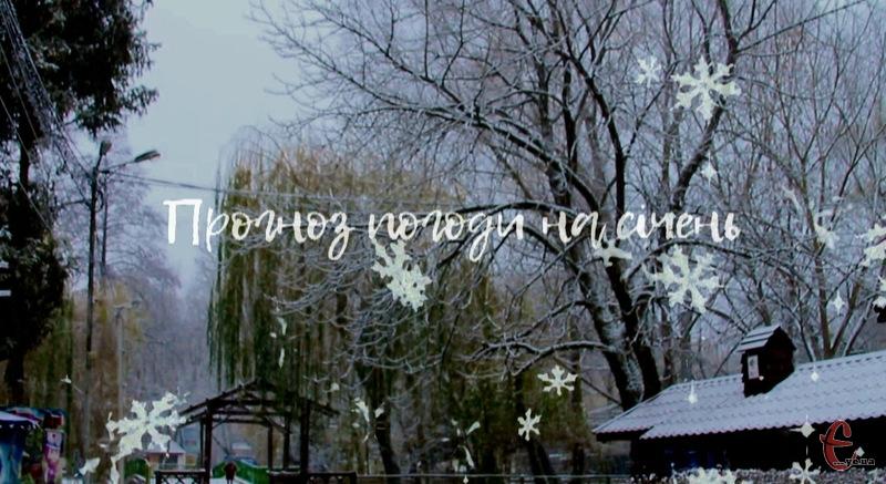 У січні прогнозують як плюсову температуру, так і морози