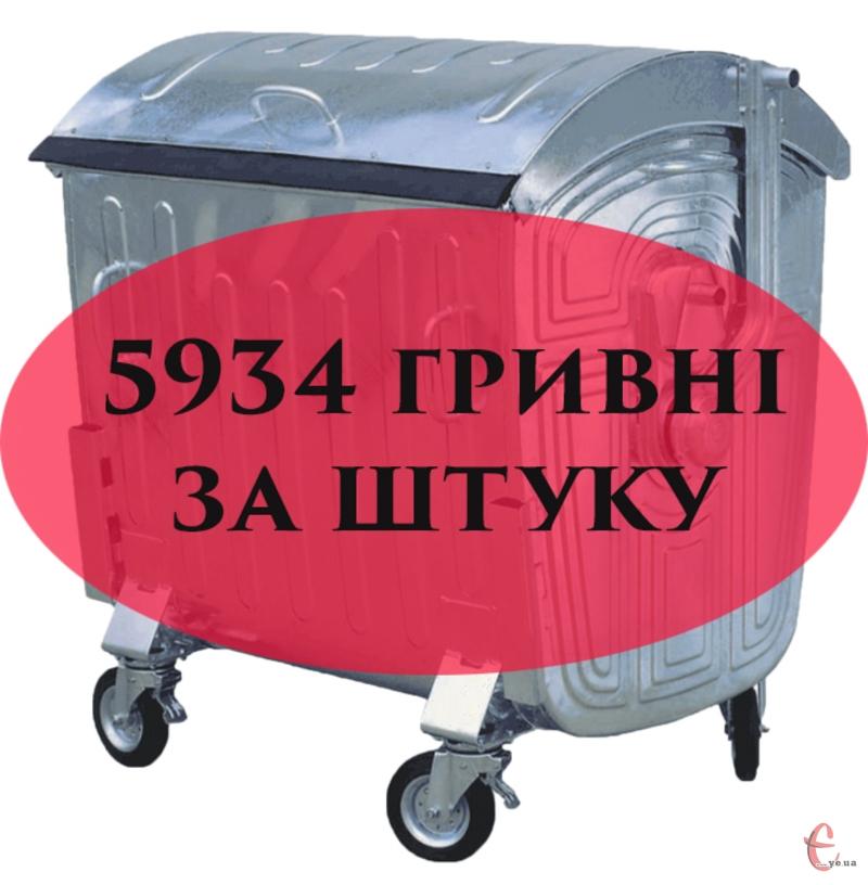 Нові контейнери обійдуться бюджету Хмельницького понад 1,3 мільйона гривень