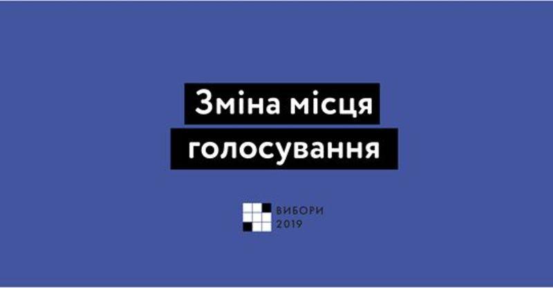 ОПОРА підрахувала скільки Хмельничан голосуватмуть  за межами області
