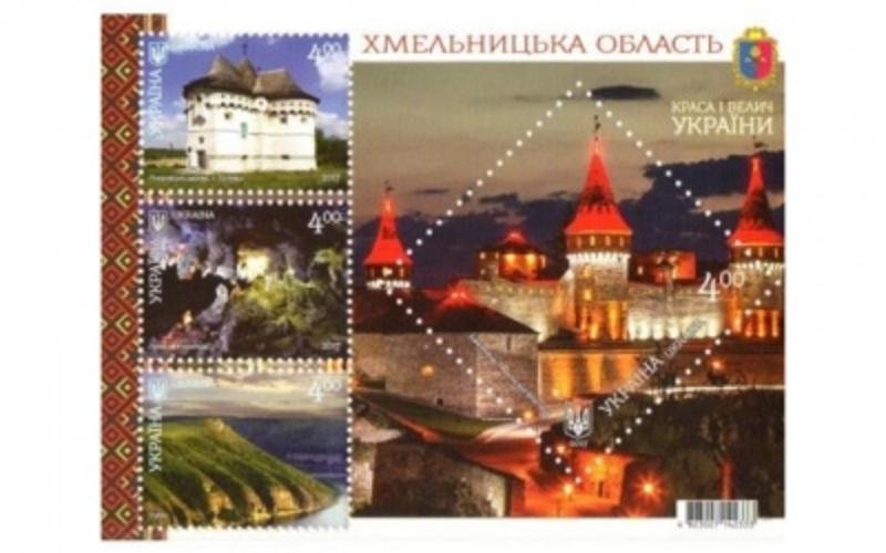 Поштова марка із фортецею визнана однією з кращих у серії «Краса і велич України. Хмельницька область»