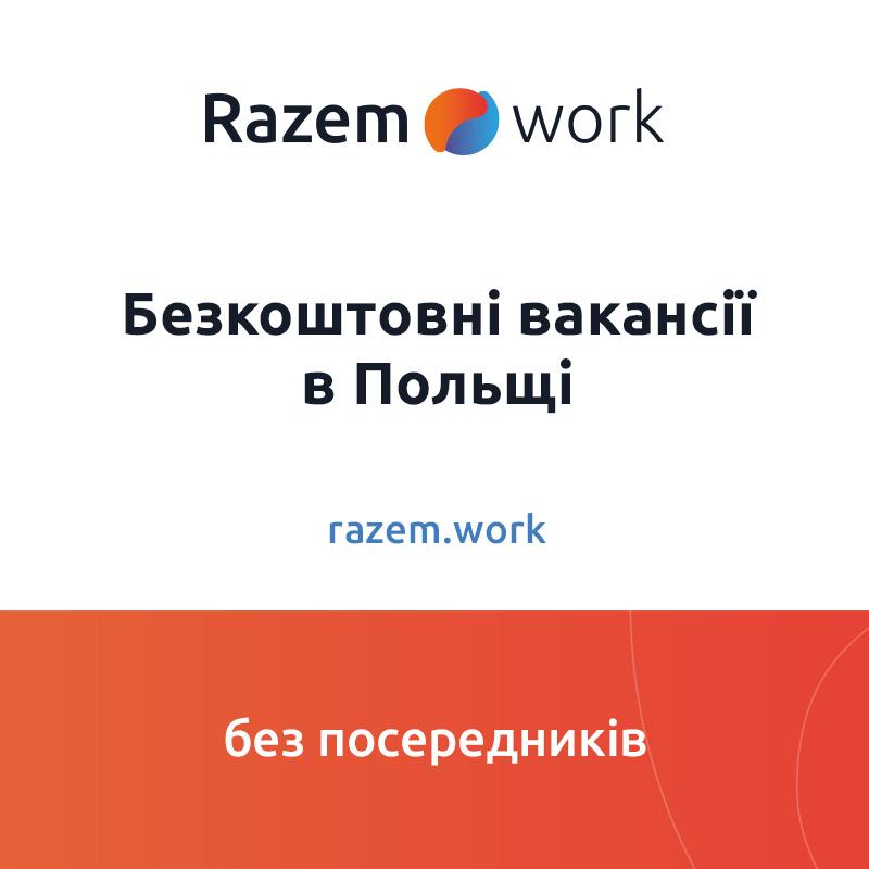 Razem.work дозволяє спілкуватися з роботодавцями через сервіс та месенджери.