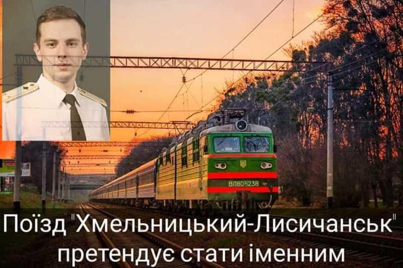Від завтра почне курсувати іменний потяг Максима Яровця