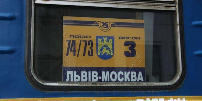 Поїзд «Львів-Москва» не їхатиме через Волочиськ, Підволочиськ та Деражню